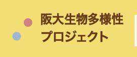 阪大生物多様性プロジェクト